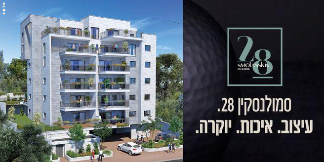 סמולנסקין 28 חיפה